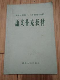 语文补充教材——初中、初师一、二年级第一学期(1959年初版、武汉市教育局编)见书影及描述