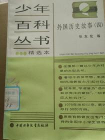 少年百科丛书精选本101:外国历史故事【四