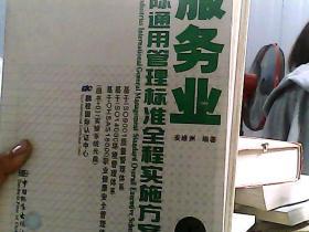 服务业国际通用管理标准全程实施方案(  下册+DIY操作系统光碟2张)