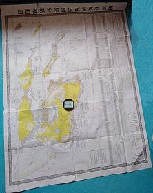 【山西省煤炭资源保障程度态势】大尺寸:160*120厘米 单面印刷@注意品相 折叠邮寄
