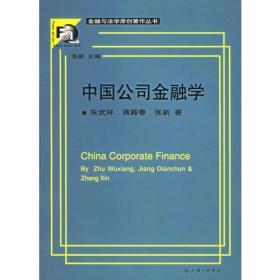 中国公司金融学