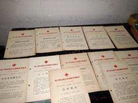 红十字会员卫生训练活页教材