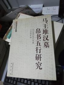 马王堆汉墓帛书五行研究