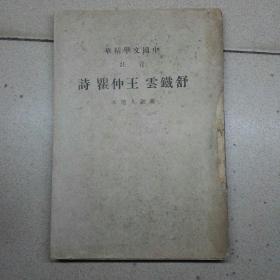 民国版中国文学精华  舒铁云 王仲瞿诗