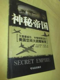神秘帝国:艾森豪威尔、中情局背后的美国空间大战隐秘史    (16开)