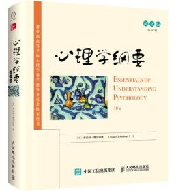 正版二手包邮心理学纲要第十10版,英文版英美等国300多所大学院校采用,有笔记