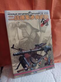 二战德军步兵武器全集