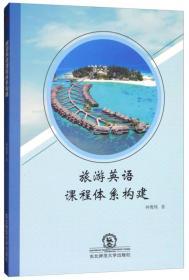 旅游英语课程体系构建