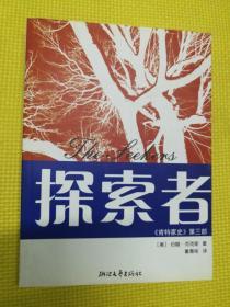 探索者:《肯特家史》第3部     【董惠铭 签名赠本】