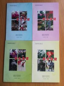 中医四季养生保健丛书一套见图:春、夏、秋、冬季养生保健+ 漫话养生保健一套5册全