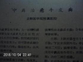 中药治愈牛皮癣——贵阳医学院附属医院     中医复印资料 (1页A4纸)