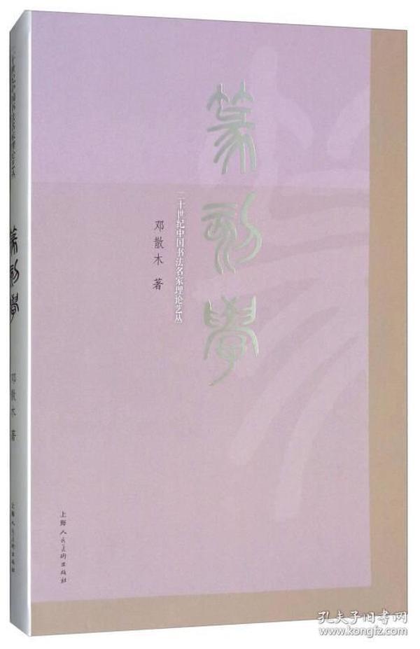 篆刻学/二十世纪中国书法名家理论艺丛