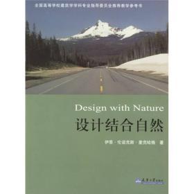 设计结合自然