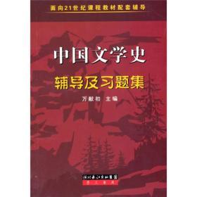 中国文学史辅导及习题集