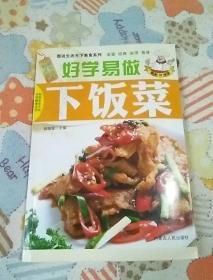 好学易做下饭菜内蒙古人民出版社