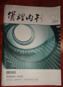 管理内刊----2009年总第一期、创刊号【品相以图为准】