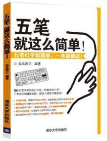 五笔.就这么简单 正版 孤岛国王 9787302350194 清华大学出版社 正品书店