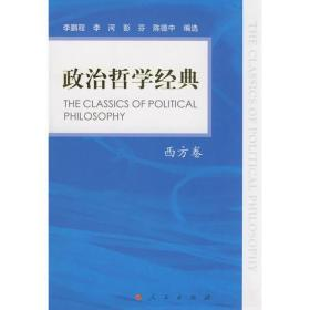 政治哲学经典--西方卷