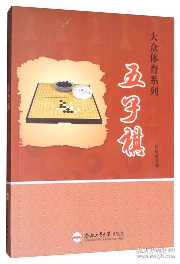 五子棋/大众体育系列