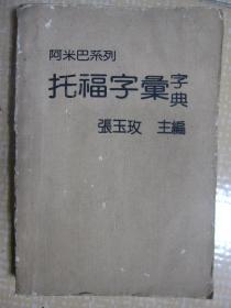 阿米巴系列:托福文法宝典