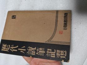 历代小说笔记选:唐(一册全)民国二十四年再版