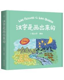 GL-QS汉字是画出来的-小象汉字