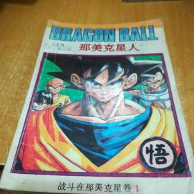 七龙珠(战斗在那美克星卷全5册)