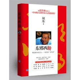 东邪西独 何东 著 重庆大学出版社 9787562451655