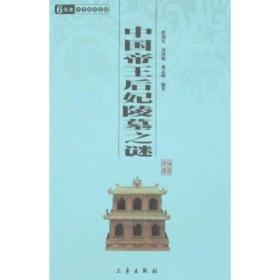 中国帝王后妃陵墓之谜