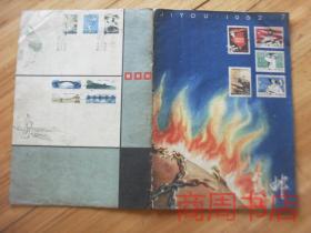 集邮 1962年 第7期