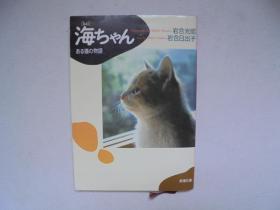 海ちやん     ある猫の物语     日文原版
