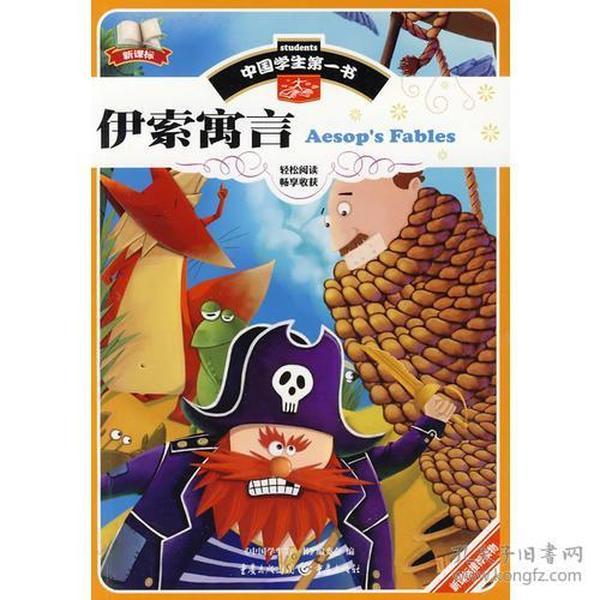 中国学生第一书:伊索寓言(彩图注音版)