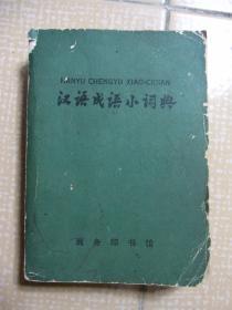 汉语成语小词典(第四次修订本)