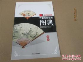 中国嘉德古董拍卖投资图典扇画.