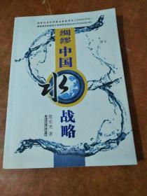 绸缪中国水战略【签名本】
