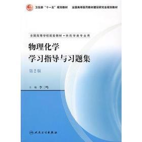 物理化学学习指导与习题集第二版 李三鸣 人民卫生