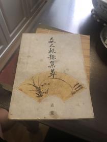 文人轶趣集萃(作者签名本)