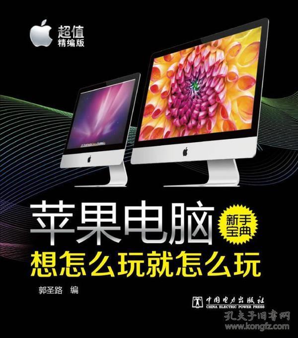 苹果电脑新手宝典:想怎么玩就怎么玩(超值精编版)