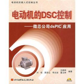 电动机的DSC控制--微芯公司dsPIC应用(内附光盘1张)