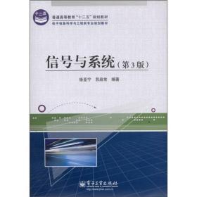 信号与系统 徐亚宁 苏启常 第3版 9787121135392 电子工业出版社
