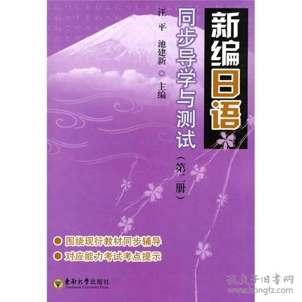 新编日语同步导学与测试(第2册)