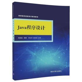 Java程序设计/高等院校信息技术规划教材
