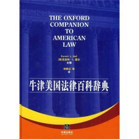 牛津美国法律百科辞典