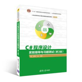 C#程序設計實驗指導與習題測試