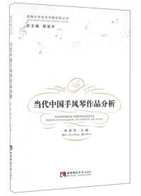 当代中国手风琴作品分析