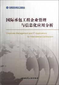 国际承包工程企业管理与信息化应用分析无