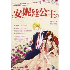 安妮丝公主 胡伟红 朝华出版社9787505415294