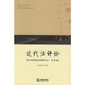 近代法评论(2009年卷 总第2卷)