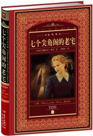 世界文学名著典藏:七个尖角阁的老宅(全译本+新版)