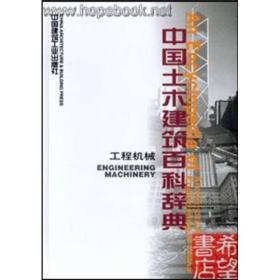 中国土木建筑百科辞典工程机械